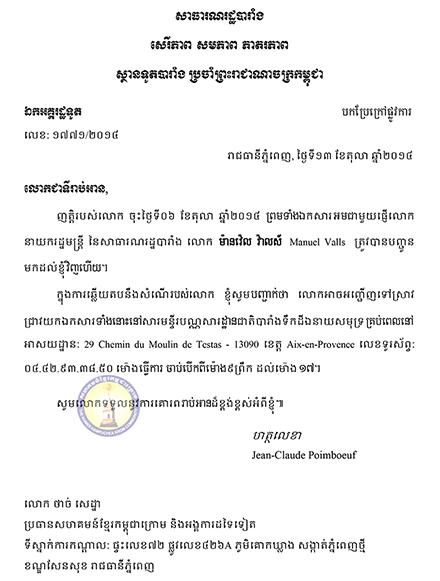 Khmer Wedding Invitation Template ...
